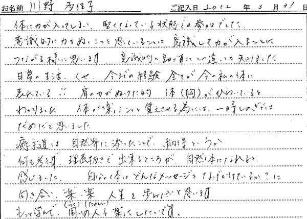 大阪市中央区在住の川野さんの感想