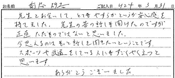 兵庫県川西市在住の前谷さんの感想