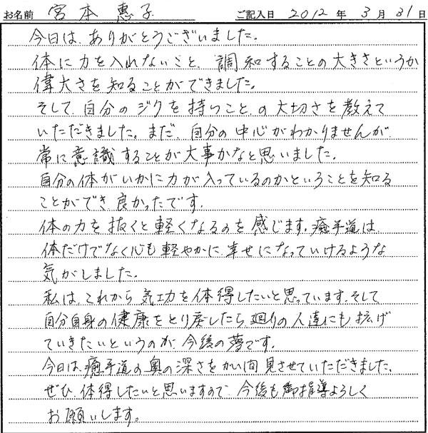 宝塚市在住の宮本さんの感想
