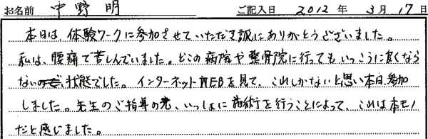 中野明さんの感想