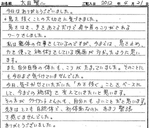 大阪市西淀川区の大田さんの感想