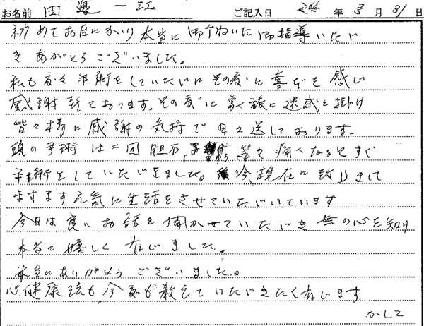 兵庫県宝塚市在住の田邉さんご夫妻 奥さんの感想