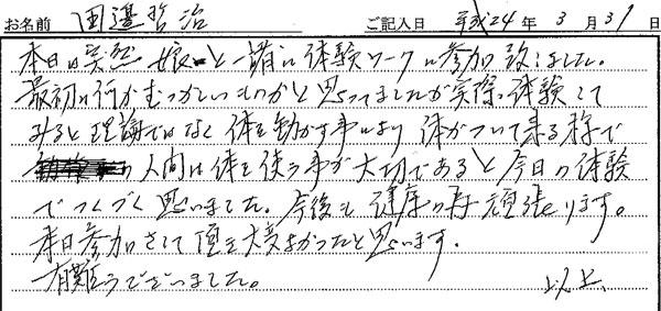 兵庫県宝塚市在住の田邉さんご夫妻 旦那さんの感想