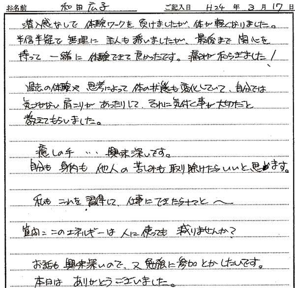 和田さんの感想