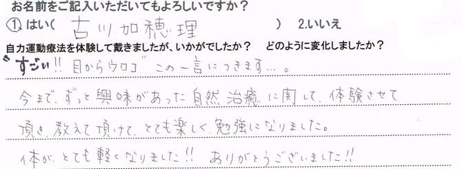 自力運動療法感想 古川さん